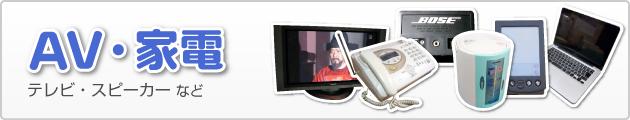 AV・家電。テレビ・スピーカーなど(その場で買取できるモノ|新潟)