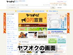 feature_yafuoku