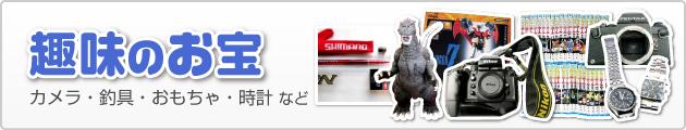 趣味のお宝。カメラ・釣具・おもちゃ・時計など(その場で買取できるモノ|新潟)