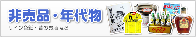非売品や年代物。サイン色紙・昔のお酒など(その場で買取できるモノ 新潟)