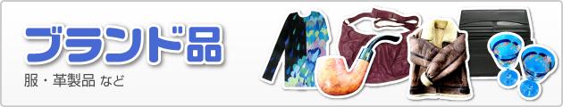 ブランド品。服・革製品など(その場で買取できるモノ 新潟)