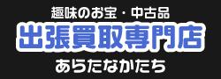 趣味のお宝・中古品の出張買取専門店 あらたなかたち【新潟】