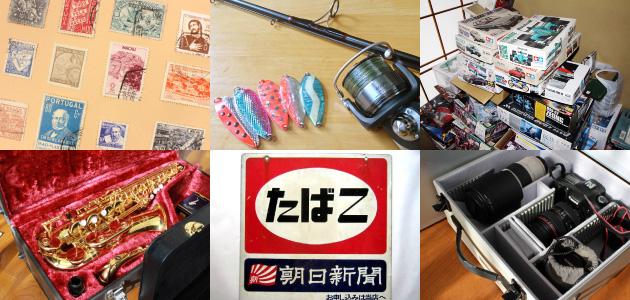 趣味のコレクションの出張買取|新潟の遺品整理・遺品処分